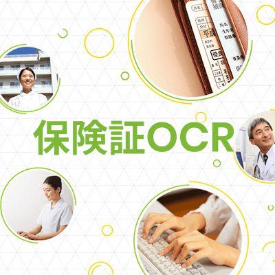 保険証OCR