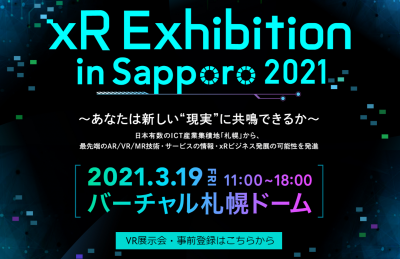 「xR Exhibition in Sapporo 2021」出展します!