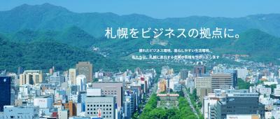 札幌市企業進出総合navi~インタビュー記事掲載のお知らせ