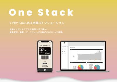 「OneStack(ワンスタック)」リリースのご紹介